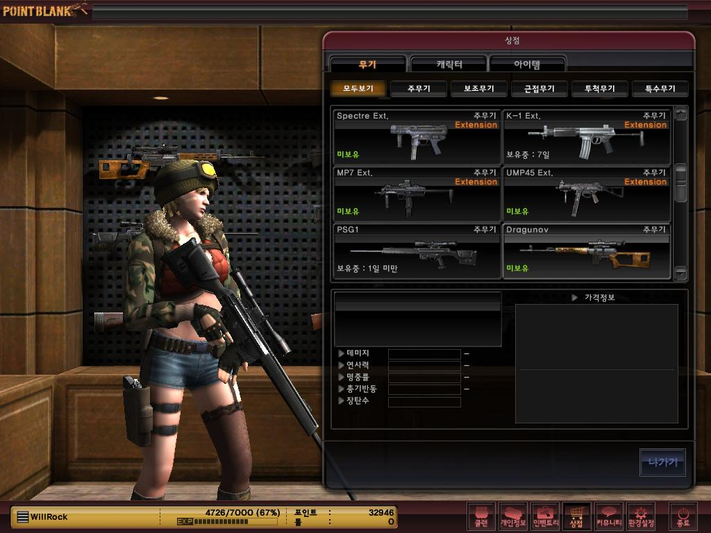 Point Blank 4
